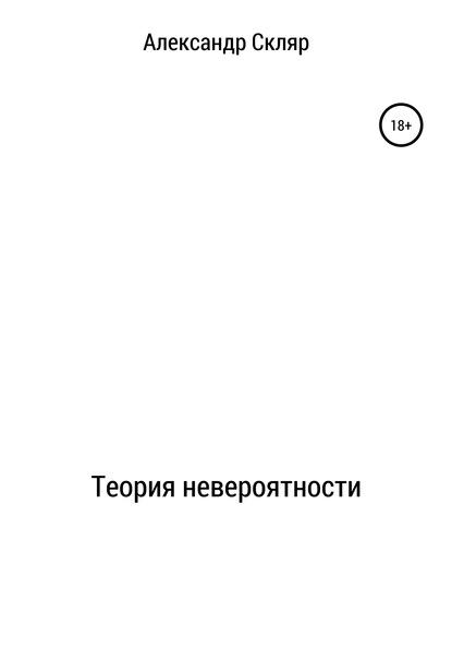 Александр Акимович Скляр Теория невероятности