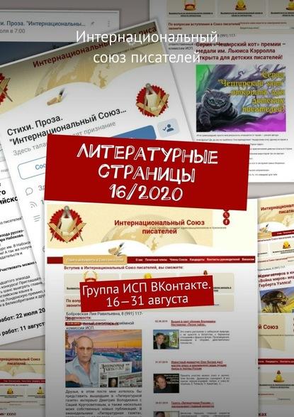 Литературные страницы 16/2020. Группа ИСП ВКонтакте. 16—31августа