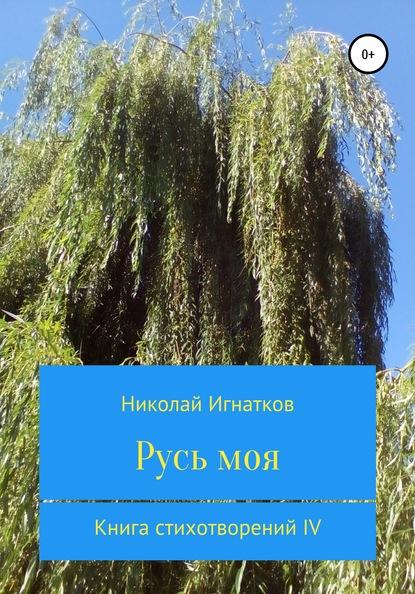 Русь моя. Книга стихотворений IV
