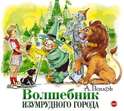 Александр Волков Волшебник Изумрудного города александр волков волшебник изумрудного города ил а власовой