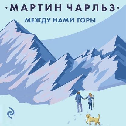 Мартин Чарльз Между нами горы обложка