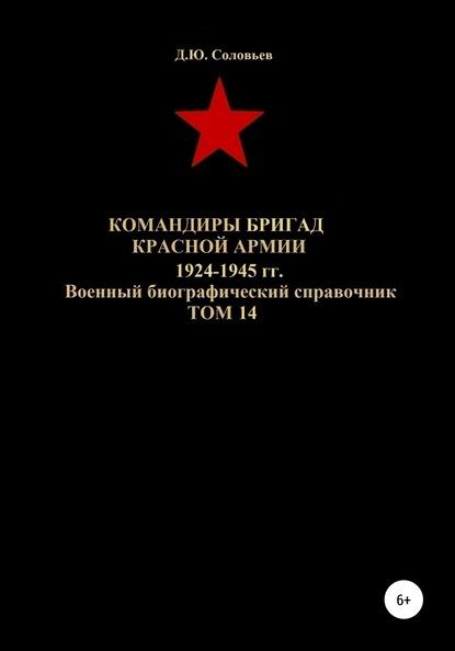Командиры бригад Красной Армии 1924-1945 гг. Том 14