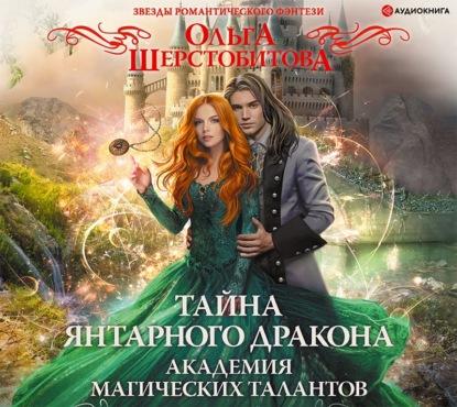 ольга рыжая тайна серебристого дракона Ольга Шерстобитова Академия Магических Талантов. Тайна янтарного дракона