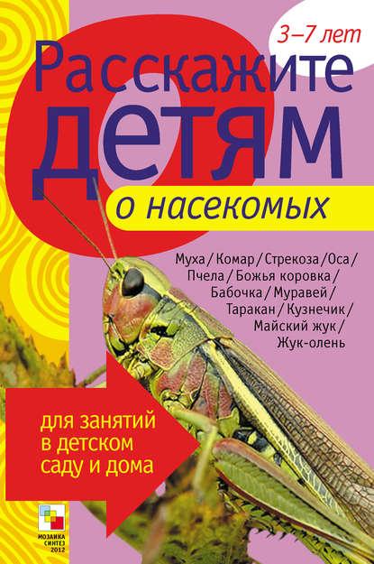 Фото - Э. Л. Емельянова Расскажите детям о насекомых э емельянова расскажите детям о домашних питомцах