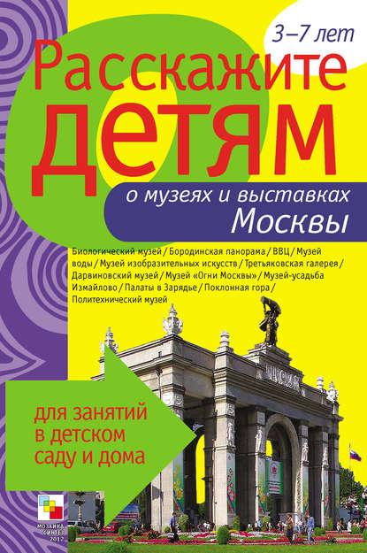 Фото - Э. Л. Емельянова Расскажите детям о музеях и выставках Москвы э емельянова расскажите детям о домашних питомцах