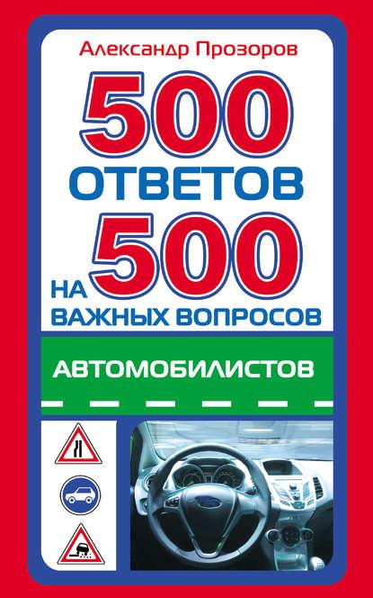 Александр Прозоров 500 ответов на 500 важных вопросов автомобилистов александр прозоров привратник