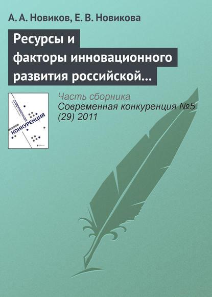 А. А. Новиков : Ресурсы и факторы инновационного развития российской экономики