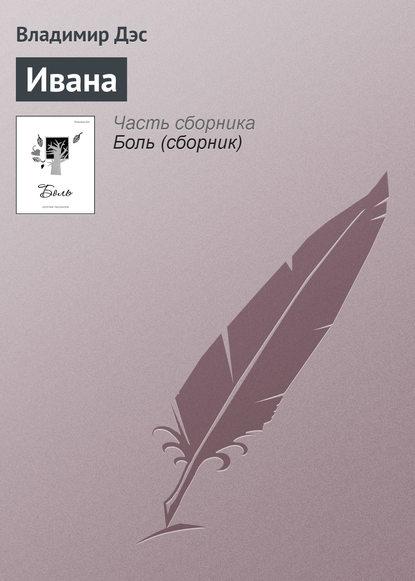 Владимир Дэс Ивана цена 2017