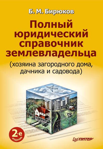 Полный юридический справочник землевладельца (хозяина загородного дома,