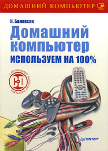 Н. В. Баловсяк Домашний компьютер. Используем на 100% компьютер