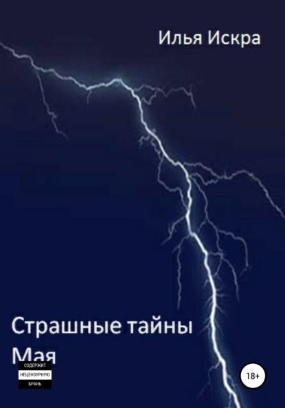 Страшные Тайны Мая : Илья Искра