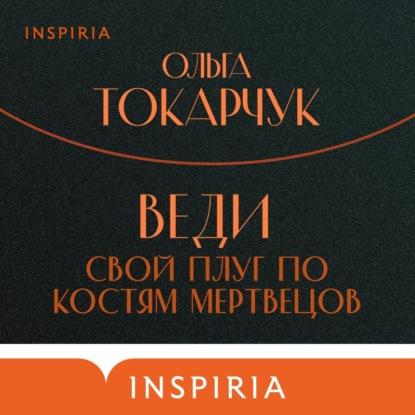 Токарчук Ольга Веди свой плуг по костям мертвецов обложка