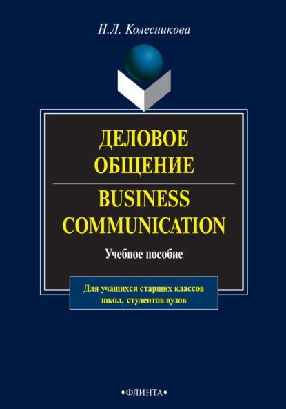 Н. Л. Колесникова Деловое общение / Business Communication. Учебное пособие недорого
