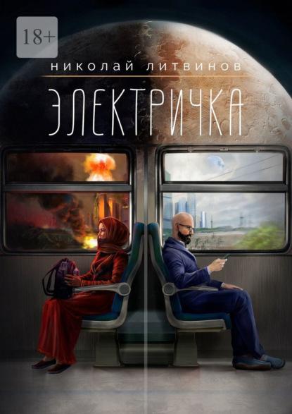 Фото - Николай Литвинов Электричка николай литвинов электричка