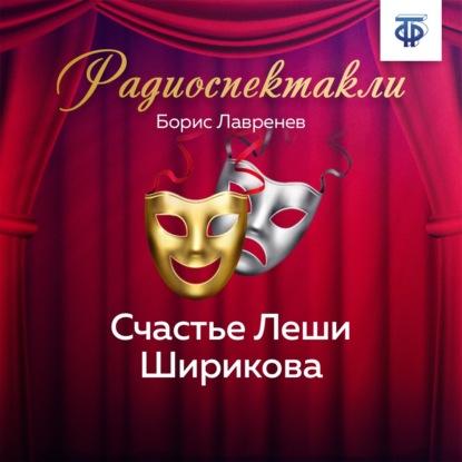 Борис Лавренев Счастье Леши Ширикова
