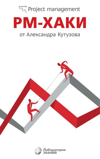 А. С. Кутузов РМ-ХАКИ от Александра Кутузова