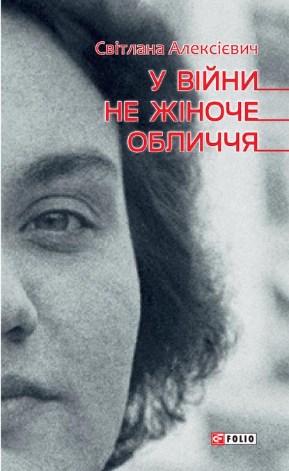 Фото - Светлана Алексиевич У війни не жіноче обличчя колектив авторів відлуння любові чоловіки