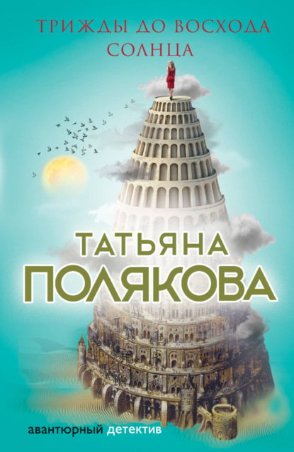 Татьяна Полякова — Трижды до восхода солнца