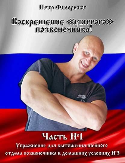 Петр Филаретов Упражнение для вытяжения шейного позвоночника в домашних условиях. Часть 3