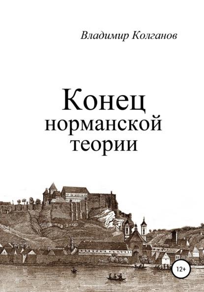 Владимир Алексеевич Колганов Конец норманской теории владимир алексеевич колганов конец норманской теории