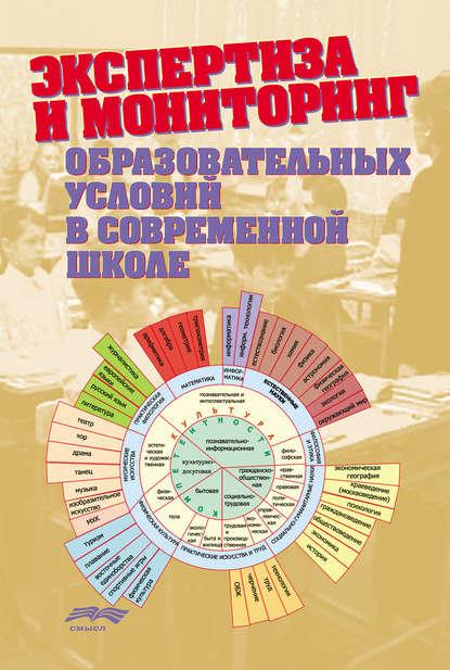 Коллектив авторов Экспертиза и мониторинг образовательных условий в современной школе (сборник)