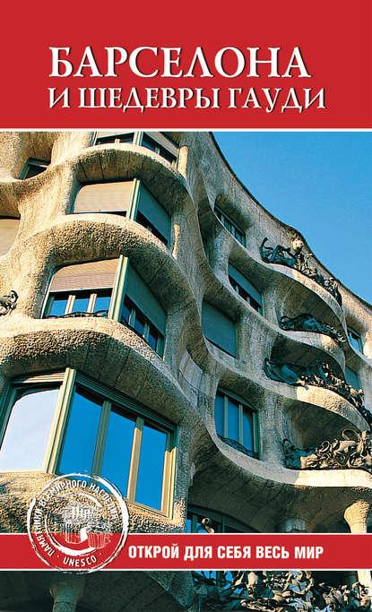 Отсутствует Барселона и шедевры Гауди криппа м а антонио гауди о влиянии природы на архитектуру