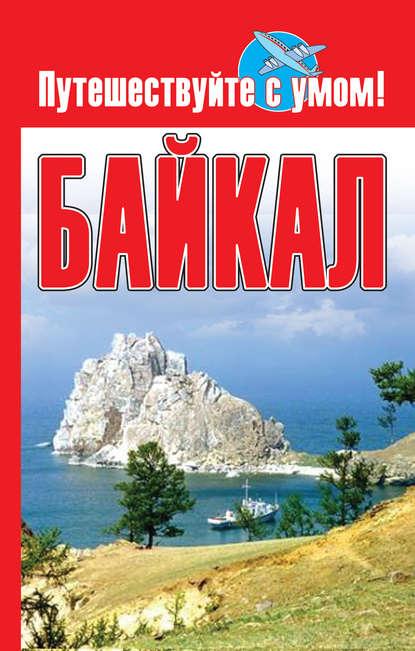 Отсутствует — Байкал