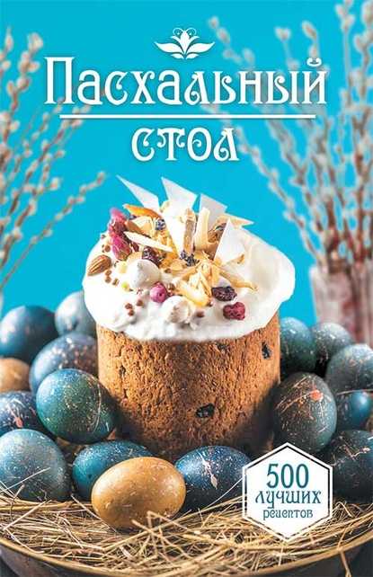 Пасхальный стол. 500 лучших рецептов