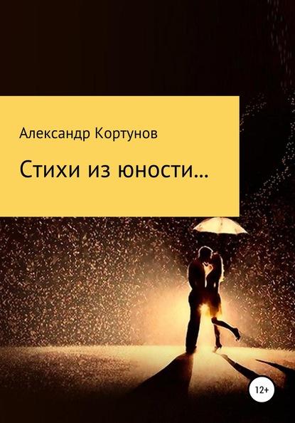 Александр Викторович Кортунов Стихи из юности