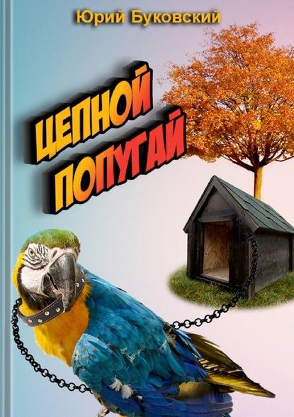 Фото - Юрий Буковский Цепной попугай. Сказка юрий буковский серая мышка сказка