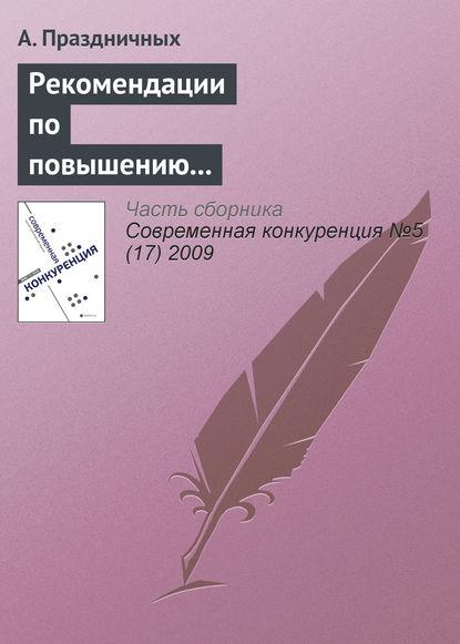 А. Праздничных Рекомендации по повышению конкурентоспособности малого и среднего бизнеса в России