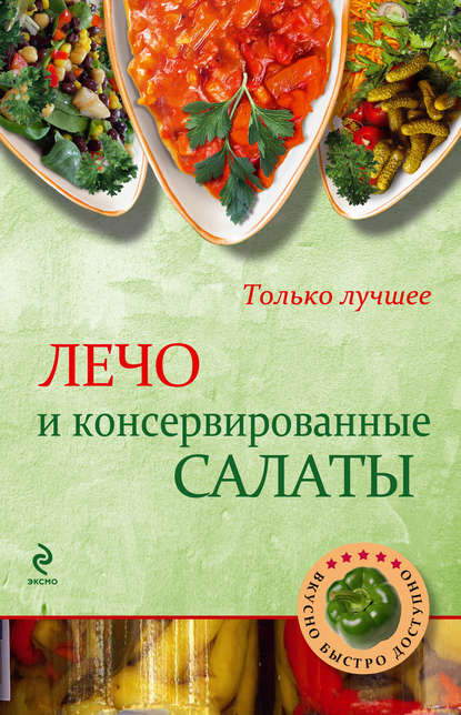 Фото - Группа авторов Лечо и консервированные салаты любомирова к консервированные салаты вкусно и полезно