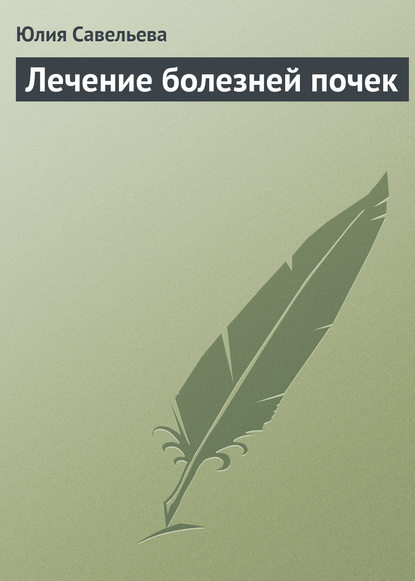 Юлия Савельева Лечение болезней почек савельева юлия эффективное лечение болезней печени