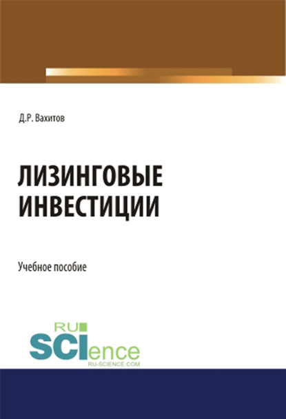 Д. Р. Вахитов. Лизинговые инвестиции