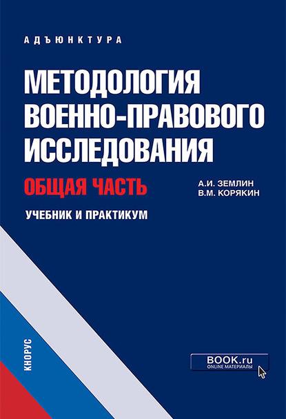 Александр Игоревич Землин. Методология военно-правового исследования. Общая часть