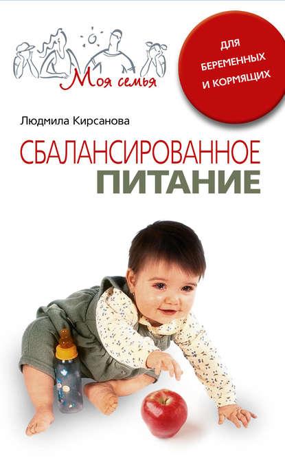 Людмила Анатольевна Кирсанова Сбалансированное питание для беременных и кормящих