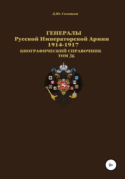 Генералы Русской Императорской Армии 1914–1917 гг. Том 36