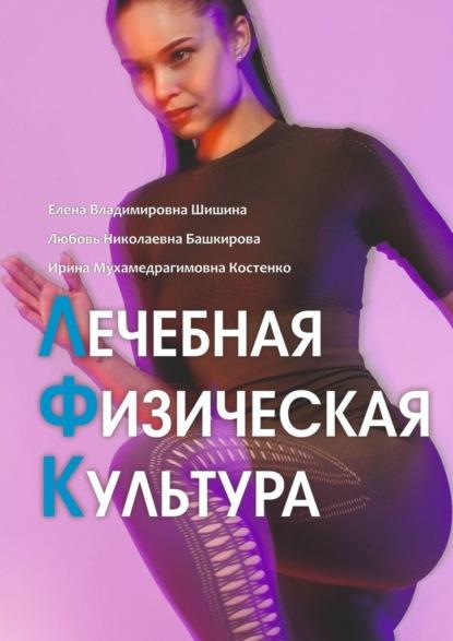 Елена Шишина. Лечебная физическая культура. Лечебные комплексы для укрепления здоровья