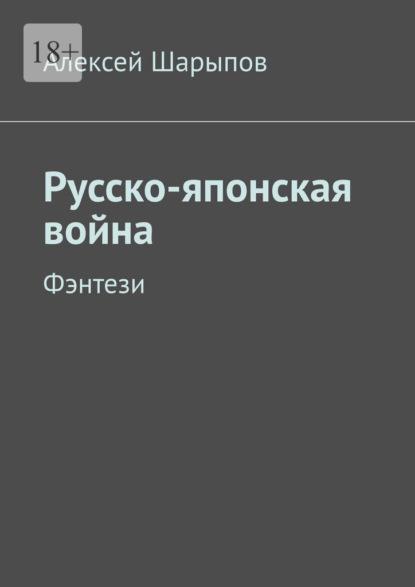 Алексей Шарыпов Русско-японская война. Фэнтези недорого