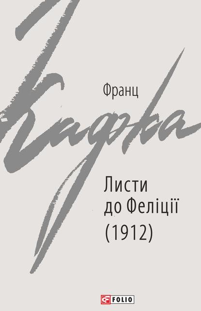Листи до Феліції (1912)