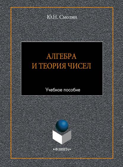 Ю. Н. Смолин Алгебра и теория чисел. Учебное пособие б м веретенников алгебра и теория чисел часть 1