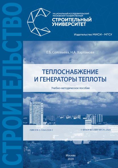 Е. Б. Соловьева Теплоснабжение и генераторы теплоты