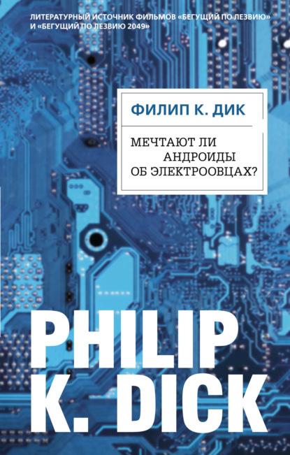 Филип Дик. Мечтают ли андроиды об электроовцах?