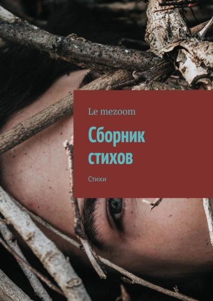Фото - Данила ИльичВАЗА 68ПУНКТОВ. Сборник стихов конструтор стакадуз 68 деталей