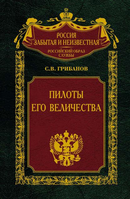 Пилоты Его Величества Станислав Грибанов