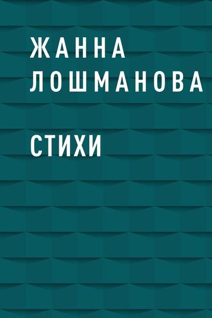 Фото - Жанна Владимировна Лошманова Стихи инна давидовна лалетина осознанная лирика поэзия