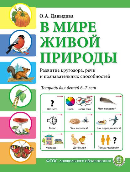 В мире живой природы. Развитие кругозора, речи и познавательных способностей. Тетрадь для детей 6–7 лет : Давыдова Ольга