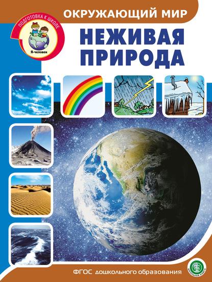 группа авторов природа Группа авторов Окружающий мир. Неживая природа