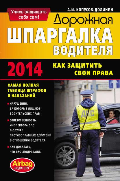 Алексей Копусов-Долинин Дорожная шпаргалка водителя. Как защитить свои права шпаргалка для водителя 2011