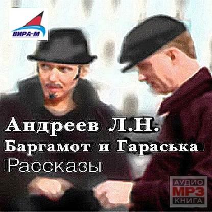 Фото - Леонид Андреев Баргамот и Гараська. Рассказы леонид андреев марсельеза рассказы